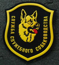 Russian MVD Dog forces canine   patch