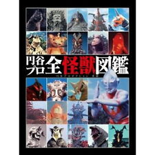 All Ultraman Monster illustrated reference book of Tsuburaya pro 2013 GHOST