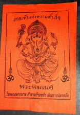 LARGE Temple GANESH GANESHA PHA YANT 'WISHING'  Cloth. 10 x 7 inches,