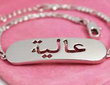 Name Bracelet In Arabic AALIYAH - ALIA 18ct White Gold Plated Birthday Gifts Eid