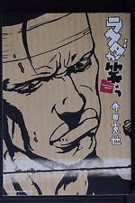 JAPAN Katsuya Terada manga: Rakuda Ga Warau ~Final Cut~