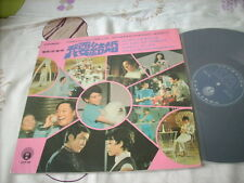 a941981 Yao Su Rong Ching San 青山 姚蘇蓉 Five Petals 白薇薇 五花瓣合唱團 Life Records Soundtrack LP I Want to Get Married 我要結婚
