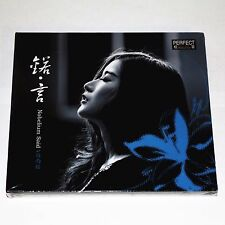 Bai YuNuo 白雨锘 锘言 Nobelium Said 柏菲 Perfect CD Chinese Audiophile Vocal