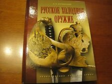 Russian Swords Edged Weapons Book