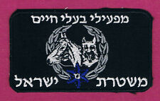 ISRAEL POLICE ANIMAL ACTIVISTS UNIT NEW  BREAST  PATCH  LAST 2 PATCHES