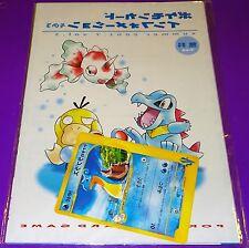 Pokemon Japanese Sealed Info. Pack Volume 3 1st ed VS Lapras