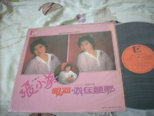 a941981 Chang Siao Ying I Am in Love / Galaxie LP  張小英 FLP-9019 銀河 我在戀愛