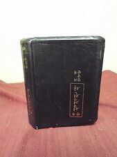 1988 Korean Bible