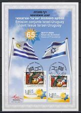 ISRAEL 2013 JOINT ISSUE URUGUAY ANNUNCIATION OF SARAH BIBLE S. LEAF CARMEL # 645