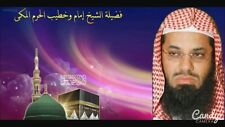 Saud  Al-shuriam mp3 cd quran kareem tajweed