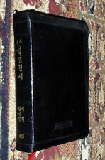 Korean Bible,VG+,Faux Leather Zip-up Binding,1991,143rd Printing   b20
