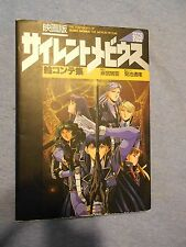 Silent film version of Mobius Storyboards (Comp Collection Special)Japanese
