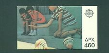 Greece 1986 Europa Childrens Toys  Booklet