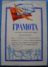1972 Soviet SPORT DIPLOMA for winning in Greco-Roman wrestling club Dynamo 03