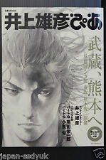 "Vagabond book ""Takehiko Inoue Pia"" with poster"