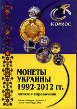 CATALOG .Coins of Ukraine 1992-2012 years. Directory.BRAND  NEW WITH PRICES