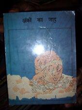 INDIA - BOOK FOR CHILDREN IN HINDI - AANKON KA JAADU BY H N GUPTA PAGES 60