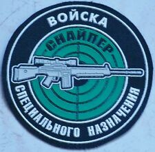 Russian police military special forces sniper green target gun shoulder patch
