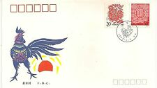 China 1993-1 Gui You Year - the Cock Year (design B) FDC