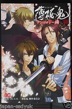 Hakuouki Anthology En 2011 Japan manga book