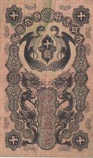 Japan banknote 10 sen (1872) B113 P-1  VF
