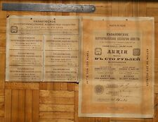 RUSSIA RUSSIAN EMPIRE BOND 1912 GOLD MINES 100 ROUBLES w/ COUPONS UNCANCELLED