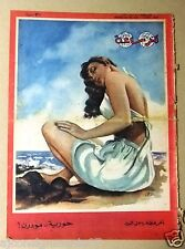 """Akher Saa"" أخر ساعة  Arabic Egyptian #984 Magazine 1953"