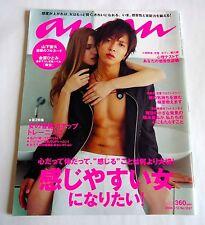 TOMOHISA YAMASHITA NUDE PHOTO anan JAPAN MAGAZINE Feb-13/2008 No.1597 News