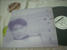 a941981 黎明 Leon Lai Promo LP Single 如果這是情