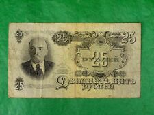 USSR Soviet Stalin Time Russia, 25 Rouble Banknote. 1947. Good Condition