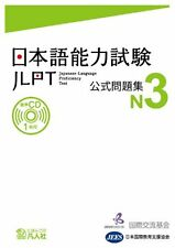 Japanese Language Proficiency Test official collection of problems N3 with CD