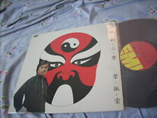 a941981 Johnny Yip Ip LP 葉振棠 EMI 太極張三豐