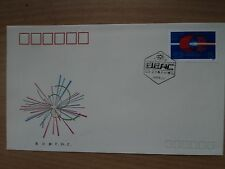 China 1989 Nov 1 FDC T.145 The Beijing Electron-Positron Collider