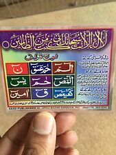 Laminated Dua For House And Shop Quranic Wallet Size Barakah