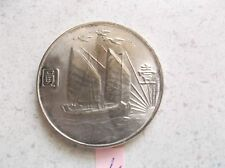 CHINA TIBET SILVER WITH HISTORIC SHIP VERY GOOD CONDITION  RARE COIN. READ