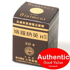 Oronine H Ointment (30g) for skin from Japan 娥羅納英H軟膏-中 (New!)