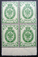 Russia 1902 56 MNH OG Russian Imperial Empire Coat of Arms Block of 4 $160.00!!