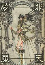 MOKONA APAPA RG VEDA CLAMP SHOJO TOKYO 2 ARTBOOK JAPAN FANTASY z