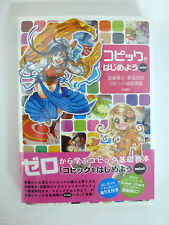 Copic coloring guide tutorial book MINI how to use copic markers Manga Anime