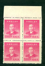 China 1949, Dr. Sun Yat Sen, Block of 4 Marginal, SC# 906, Mint