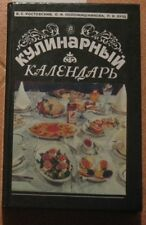 Dishes Cuisine Cookie Cooking Seasons Food Russian Culinary Meals Cook book Rare