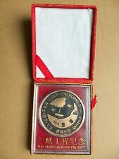 China 1990s The Three Gorges Project ZhongBaoDao YiChang Souvenir Medal in box
