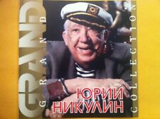 Yuriy Nikulin Grand Collection / ( CD, 21 tracks, ISBN 4606344003965 )