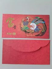 Ang Pao Red Packet ICBC Year of Rooster  2017 1pc 富贵