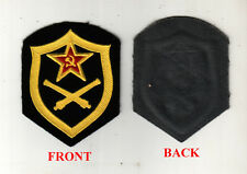"""Russian USSR CCCP """"ARTLLERY"""" Military Sleeve Patch"""