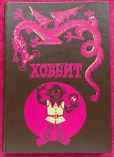 1991 Tolkien THE HOBBIT Russian Lord of the Rings Child Kid Book Soviet USSR