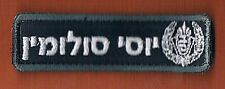 ISRAEL PRISON SERVICE NAMETAG BREAST PATCH WITH YOUR NAME HEBREW /ENGLISH