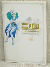 NI NO KUNI Shiroki Seihai no Joou Starting Guide Book PS3 EB06*