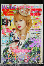 JAPAN OOP Gothic & Lolita Bible, Kera Maniax vol.12 (with Sticker:Angelic Pretty