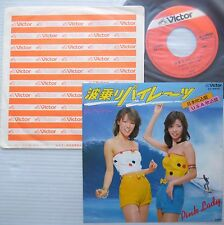 PINK LADY Japan disco pop PS 45 with Beach Boys MINT MINUS Victor SV-6590  F1548